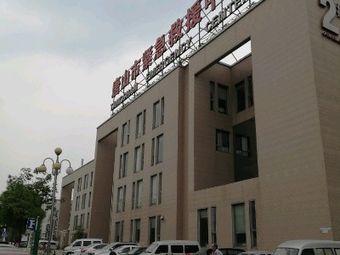 唐山市紧急救援中心