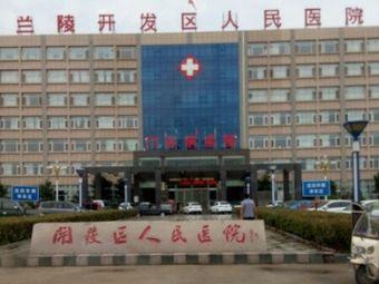 兰陵经济开发区人民医院