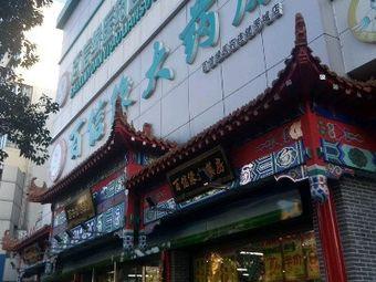 百信缘大药房(罗城店)