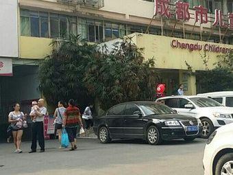 成都市妇女儿童中心医院太升南路分部-急诊