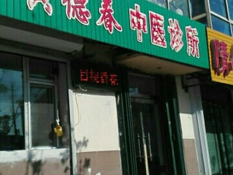 黄德春中医诊所