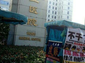 台州市立医院-急救中心