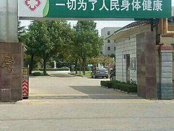 杨村矿医院
