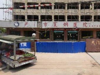 湖北省天门市夏钢医院