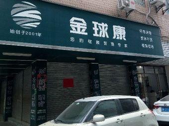 金球康(北门街店)