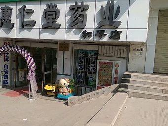 惠仁堂药业(和平39分店)
