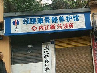 内江新兴诊所