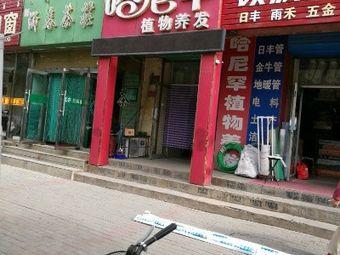 哈尼罕植物养发(青山店)