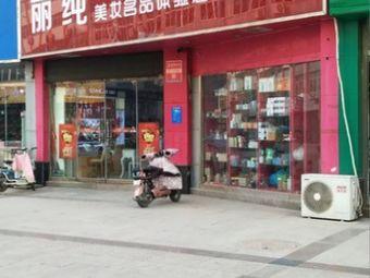 丽纯美妆名品体验店