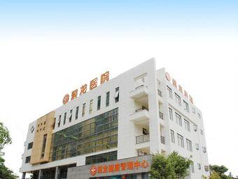 惠安聚龙医院