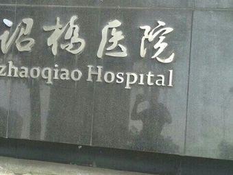 宋诏桥医院
