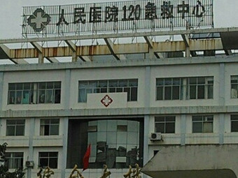 人民医院120急救中心