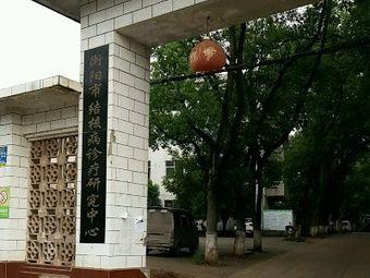衡阳市结核病诊疗研究中心