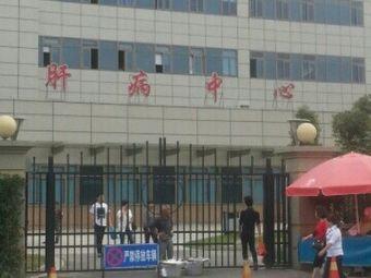 温州市肝病中心