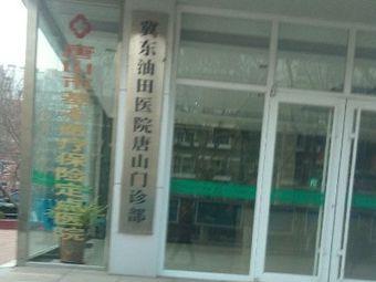 冀东油田医院(唐山门诊部)
