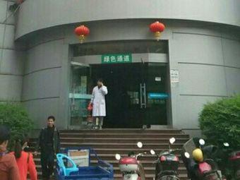 上饶市立医院-急诊