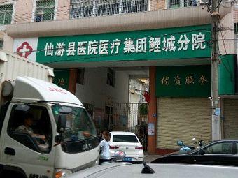 福建省仙游县医院