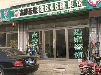 高原圣肽8848健康馆(健辰店)