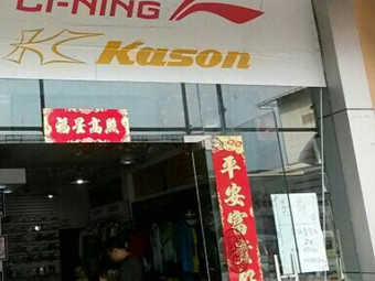 凯胜羽毛球专卖