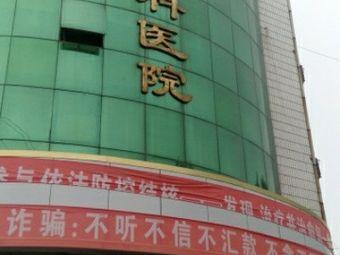 桓台县肺科医院