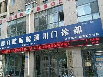 淄博口腔医院(淄川门诊部)