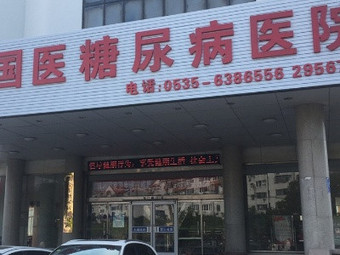 国医糖尿病医院