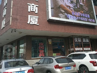 齐齐哈尔医药商厦