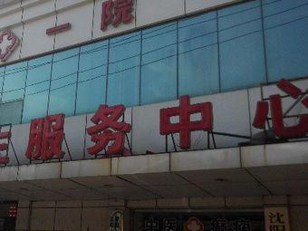皇姑区第一人民医院-急诊