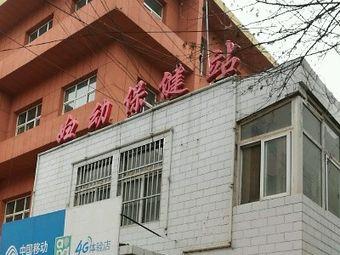 子洲县妇幼保健站