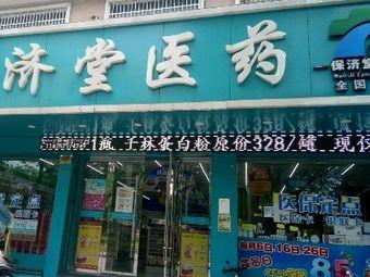 保济堂医药(北门街店)