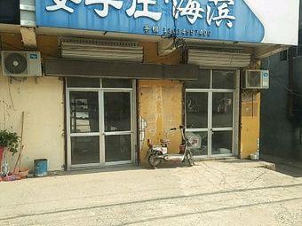 姜李庄·海滨