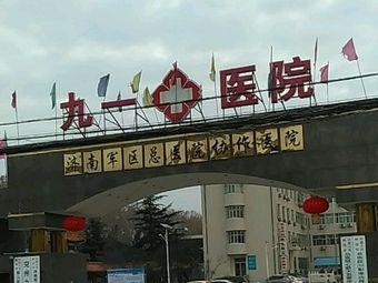 兖州九一医院