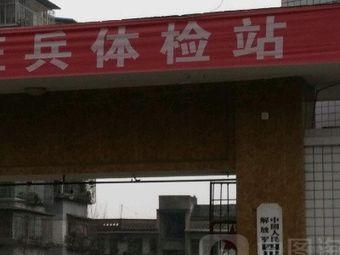 威远县征兵体检站