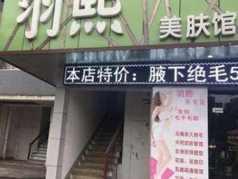 羽熙医美馆(张家港店)