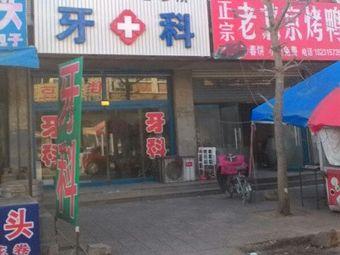 牛江元口腔诊所
