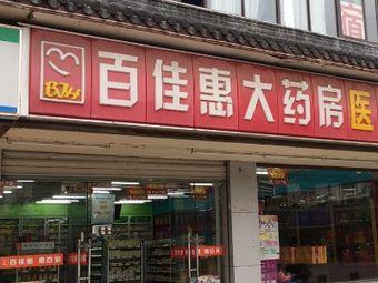 百佳惠大药房(周庄全福堂店)