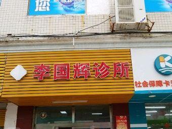 李国辉诊所