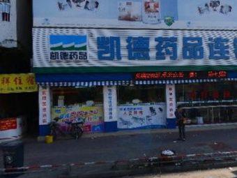 凯德药品(陈厝合分店)