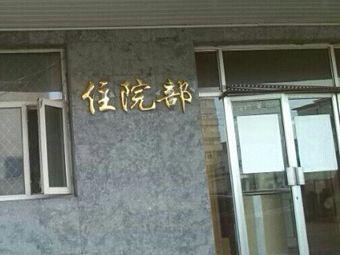 张家口市第四医院-急诊
