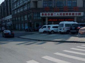 阜南中山医院