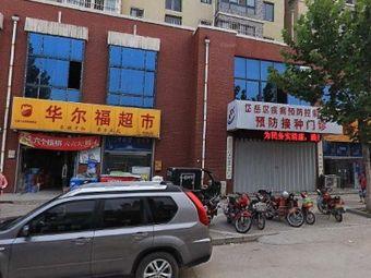 岱岳区疾病预防控制中心狂犬病暴露处置门诊