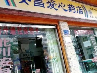 昌爱心药店