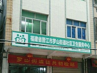 晋江市罗山街道社区卫生服务中心