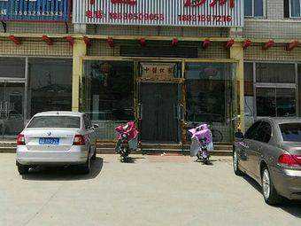 迁安市韦氏惠仁堂传统中医诊所