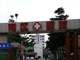 中山市南区医院