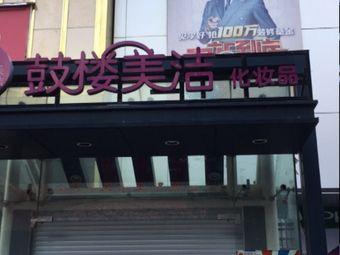 鼓楼美洁化妆品店(宿州路店)