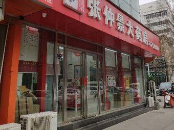 张仲景大药房(丰产路店)