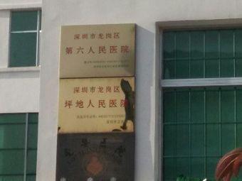深圳市龙岗区坪地人民医院-急诊
