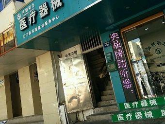 三门县耳聋康复服务中心