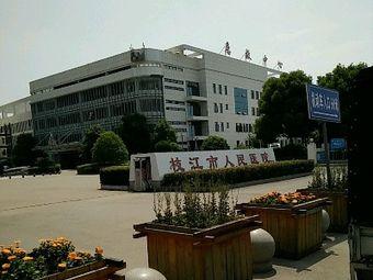 枝江市人民医院-急救中心